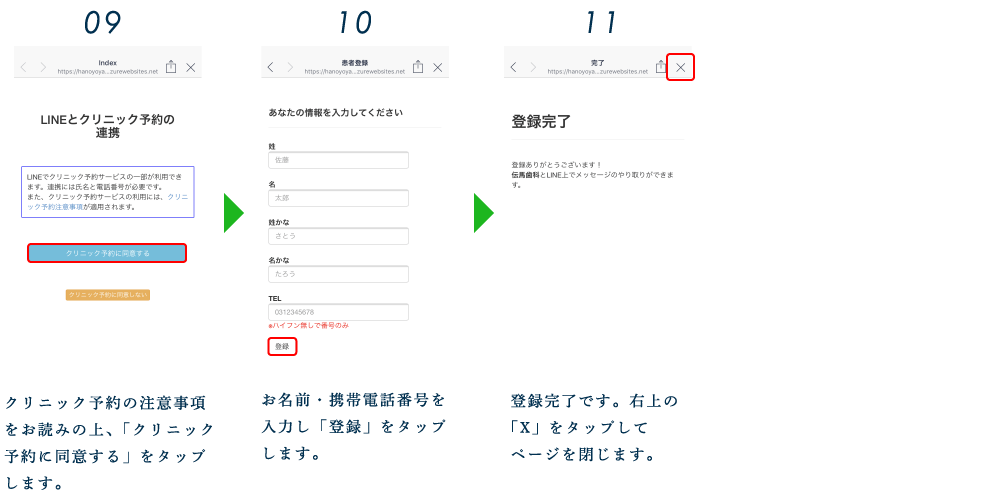 登録方法03