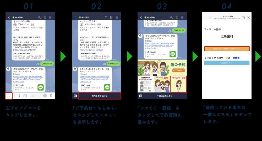 ファミリー登録方法01