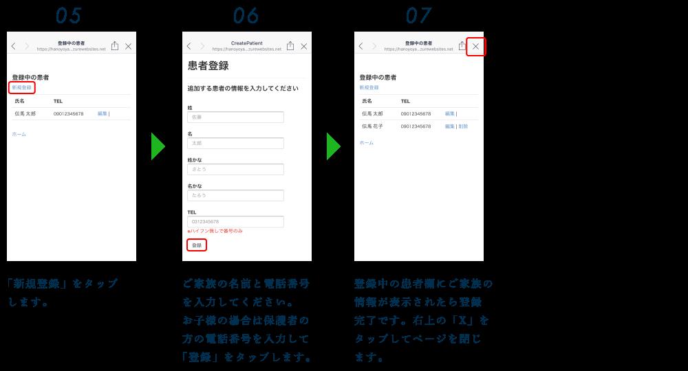 ファミリー登録方法02