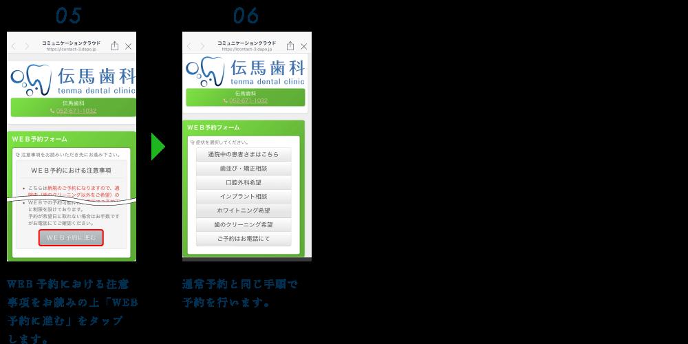 ファミリー予約方法02