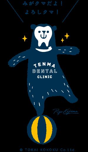 伝馬歯科・矯正歯科のマスコットキャラクター みがクマ イラスト